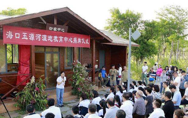 海口五源河湿地教育中心揭牌成立