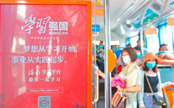 """""""学习强国""""亮相海口公交车 进一步加大推广力度"""
